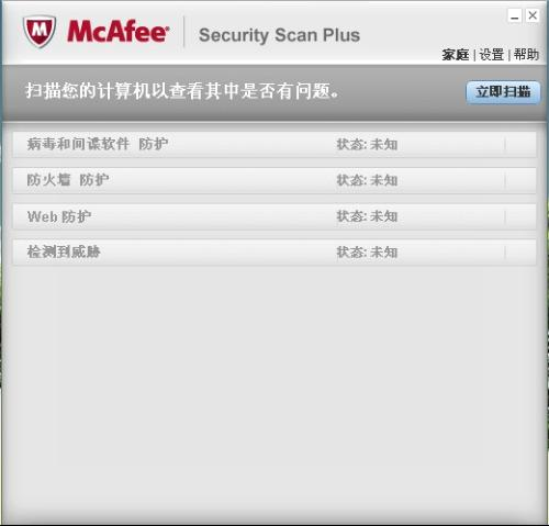 Crack mcafee security scan plus.